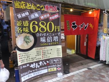 Sendaiyokohamabashi00