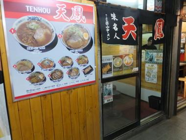 Tenpoususukino00