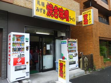 Mizuki12