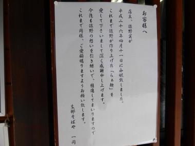 Shinasobayahonten02