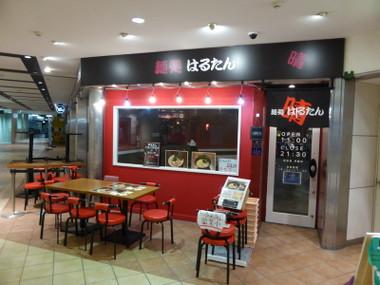 Machidaharutan00
