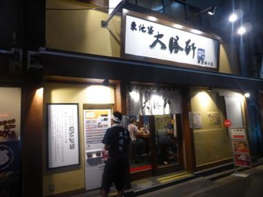 Taisyoukenyokohamanishiguchi03