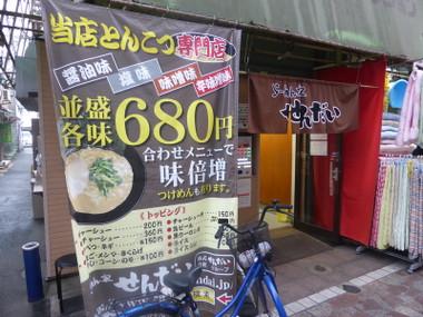 Sendaiyokohamabashi03