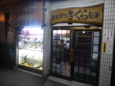Tonkatusakuraiidogaya00