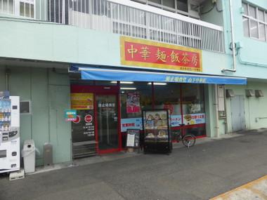 Hatobasyokudou02