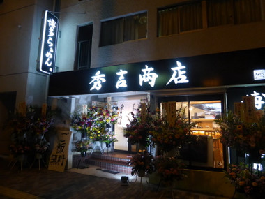 Hideyoshisyouten00