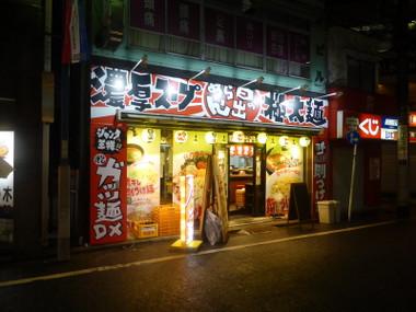 Hinoderamenhiyoshi00