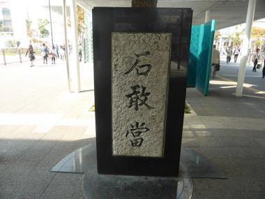 Kawasakiisigantou01