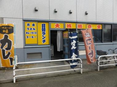 Oosanbashisyokudou00