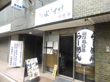 Yousukenidoritei00