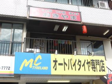 Okiyama00