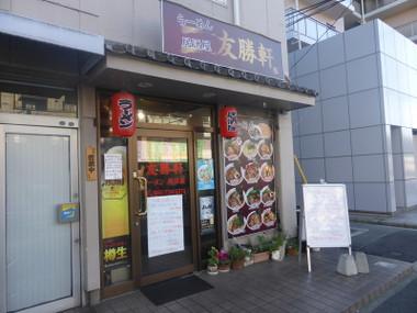 Yuusyoukenmaita00
