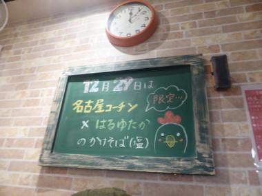 Hoshinochyuukasoba05