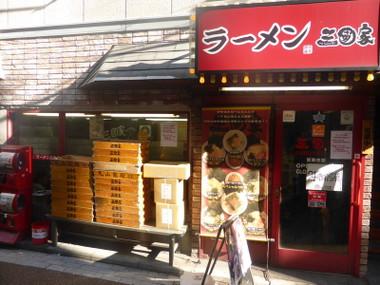Sangokuyakannai00