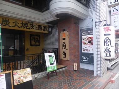 Ippudoukannai00