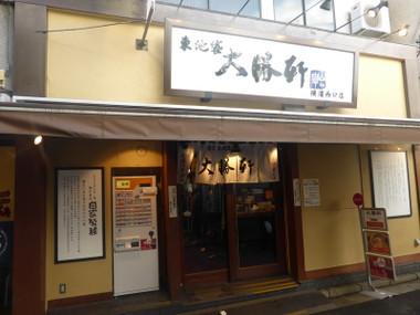 Higashiikebukurotaisyouken1500