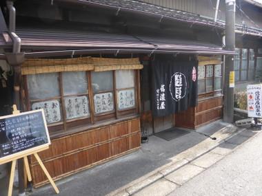 Shinanoyatajimi15011600