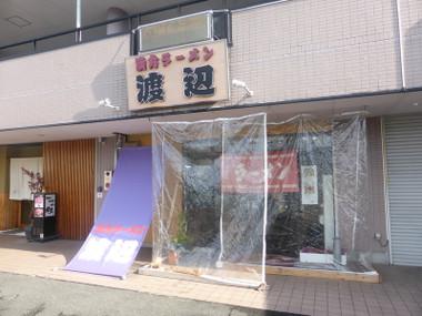 Watanabetajimi15011600