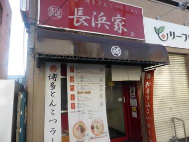 Nagahamaya15020100