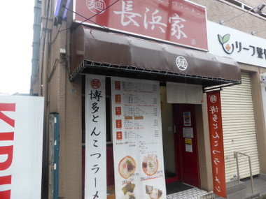 Nagahamaya15020800
