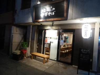 Hoshinochyuukasoba15021300