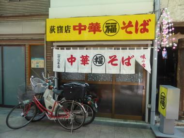 Marufuku15021400