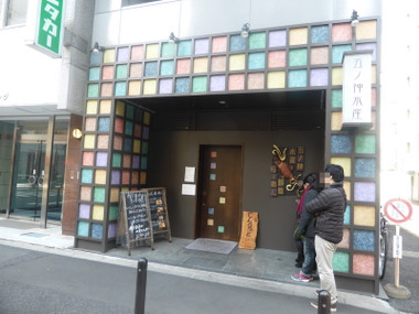 Gonokamisuisan15022100
