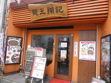 Menousyouki15022200
