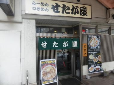 Setagayatsurumi15030700