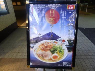 Gyouzanooushyouishikawachyou15032_3