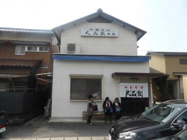 Ooishiyatajimi15032100