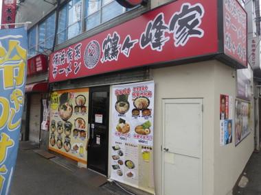 Tsurugamineya15032900