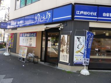 Yudetarou15042600
