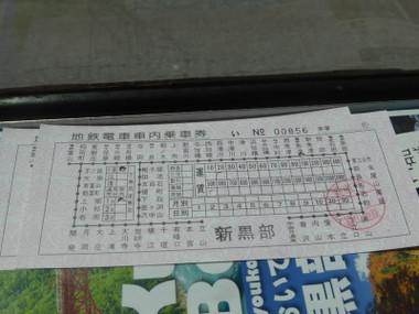 Toyamatihoutetsudou15050201