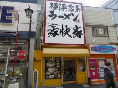 150607goukaiya00