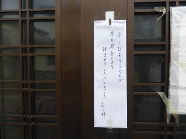 150731akebonosyokudou02