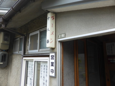 150731jyuuhachiban04