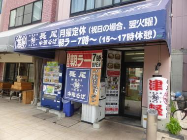 150801nagaochyukasoba00