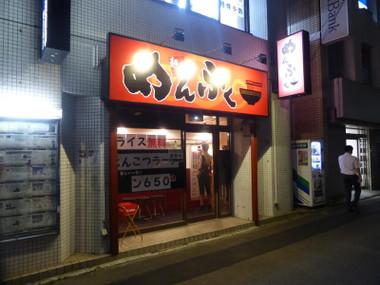 150807menfuku00