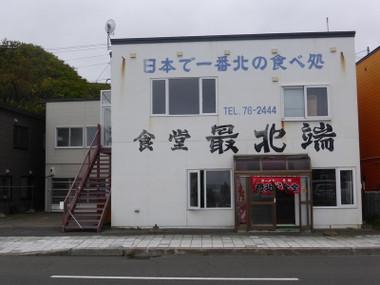 150919saihokutan00