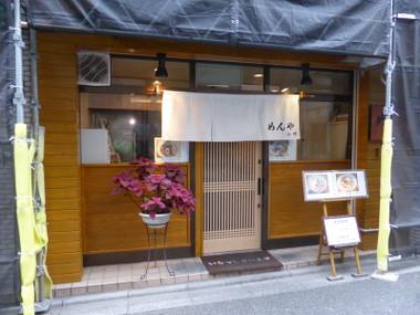 151031menyamasaaki00