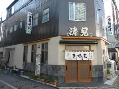 151121kiyomisoba00