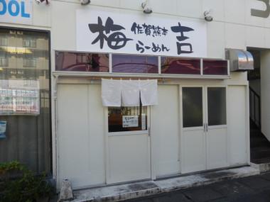 151128umekichi00