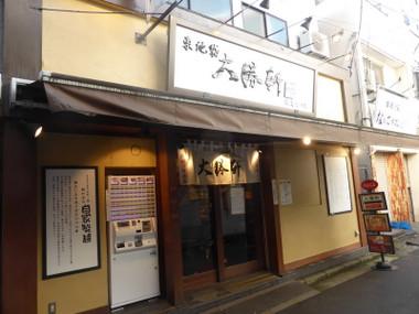 151231taishyouken00_2