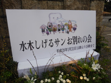 160131mizukisan00