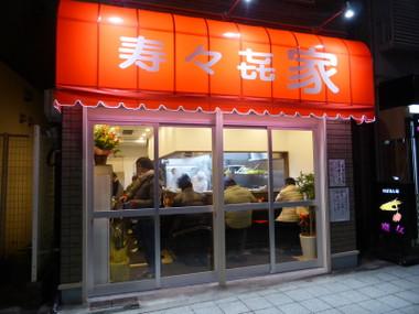 160226suzukiya00