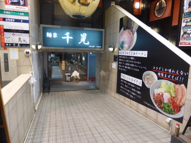 160325menyachiaki00