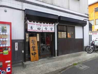 160430yoshidasyouten00