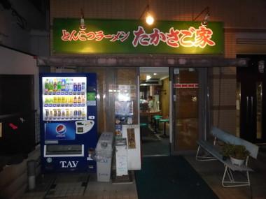 160810takasagoya00