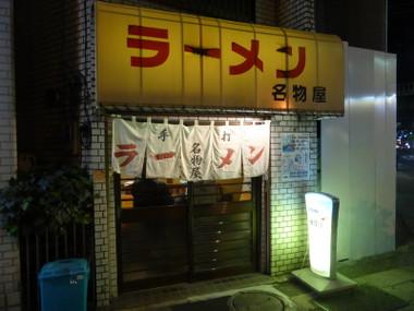 161021meibutsuya00